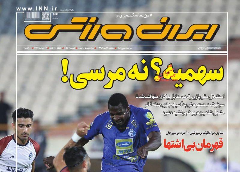 عناوین اخبار روزنامه ایران ورزشی در روز یکشنبه ۲۶ مرداد
