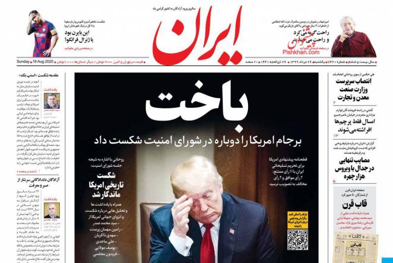 عناوین اخبار روزنامه ایران در روز یکشنبه ۲۶ مرداد