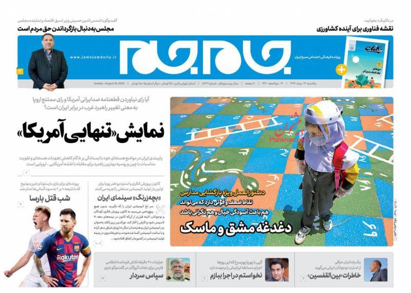 عناوین اخبار روزنامه جام جم در روز یکشنبه ۲۶ مرداد