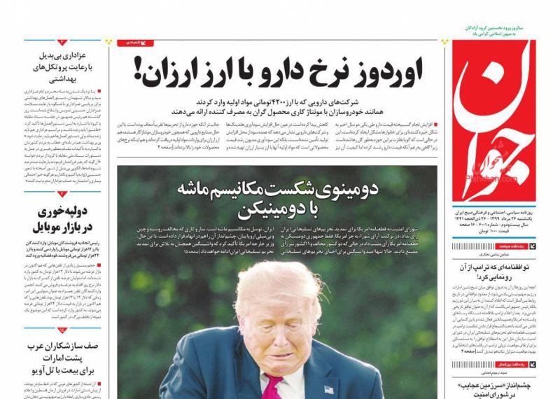 عناوین اخبار روزنامه جوان در روز یکشنبه ۲۶ مرداد