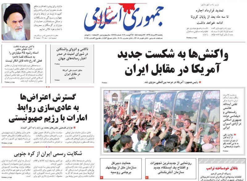 عناوین اخبار روزنامه جمهوری اسلامی در روز یکشنبه ۲۶ مرداد