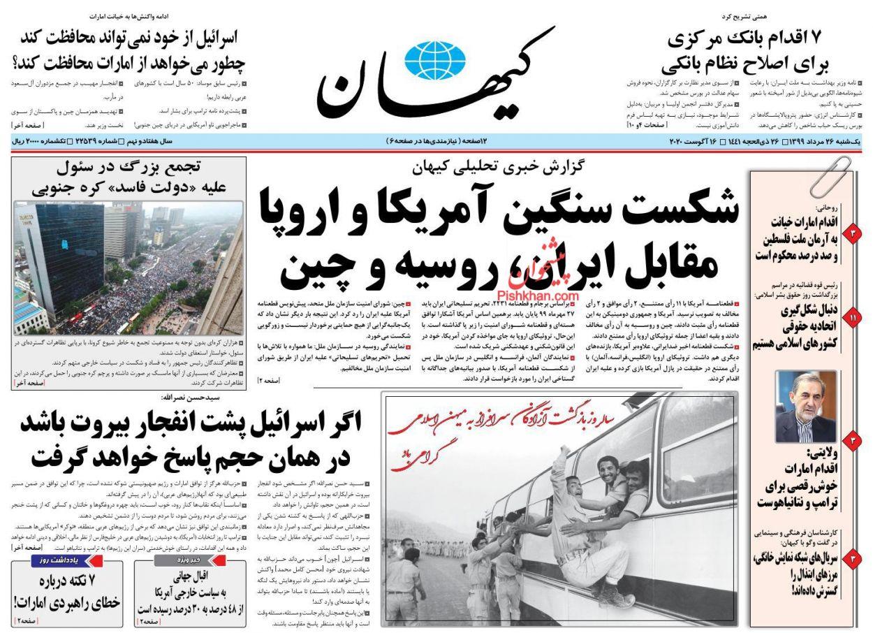 عناوین اخبار روزنامه کیهان در روز یکشنبه ۲۶ مرداد