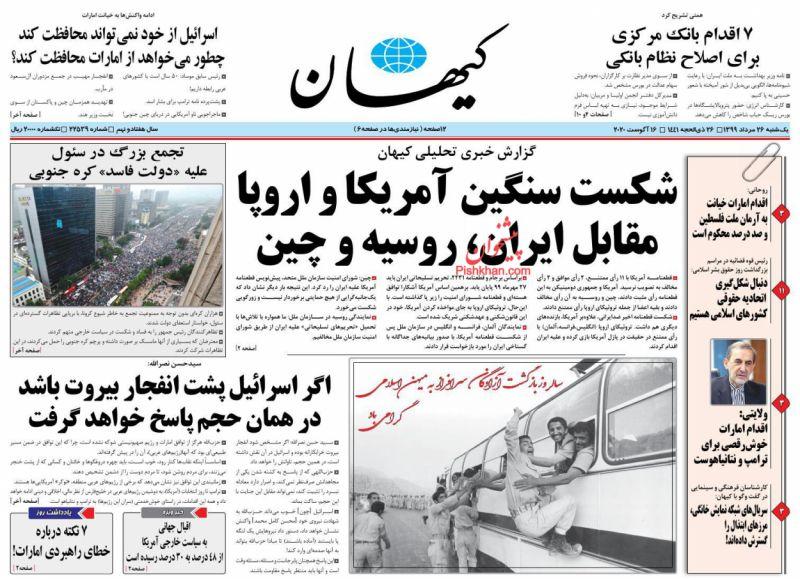 عناوین اخبار روزنامه کيهان در روز یکشنبه ۲۶ مرداد