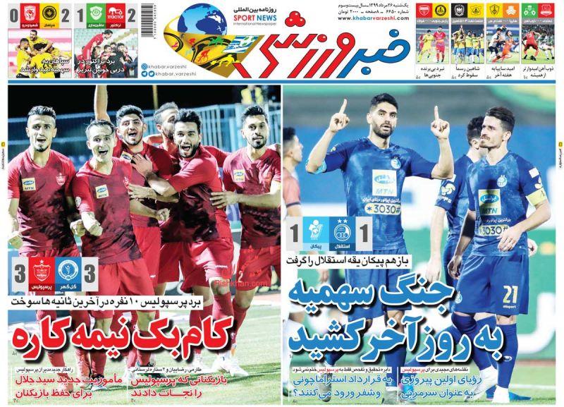 عناوین اخبار روزنامه خبر ورزشی در روز یکشنبه ۲۶ مرداد