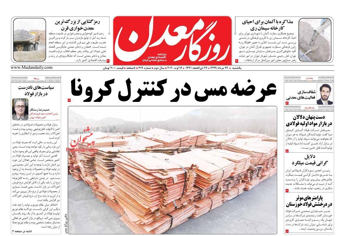 عناوین اخبار روزنامه روزگار معدن در روز یکشنبه ۲۶ مرداد