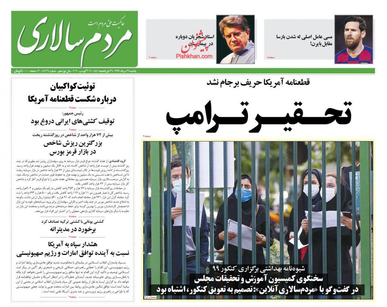 عناوین اخبار روزنامه مردم سالاری در روز یکشنبه ۲۶ مرداد