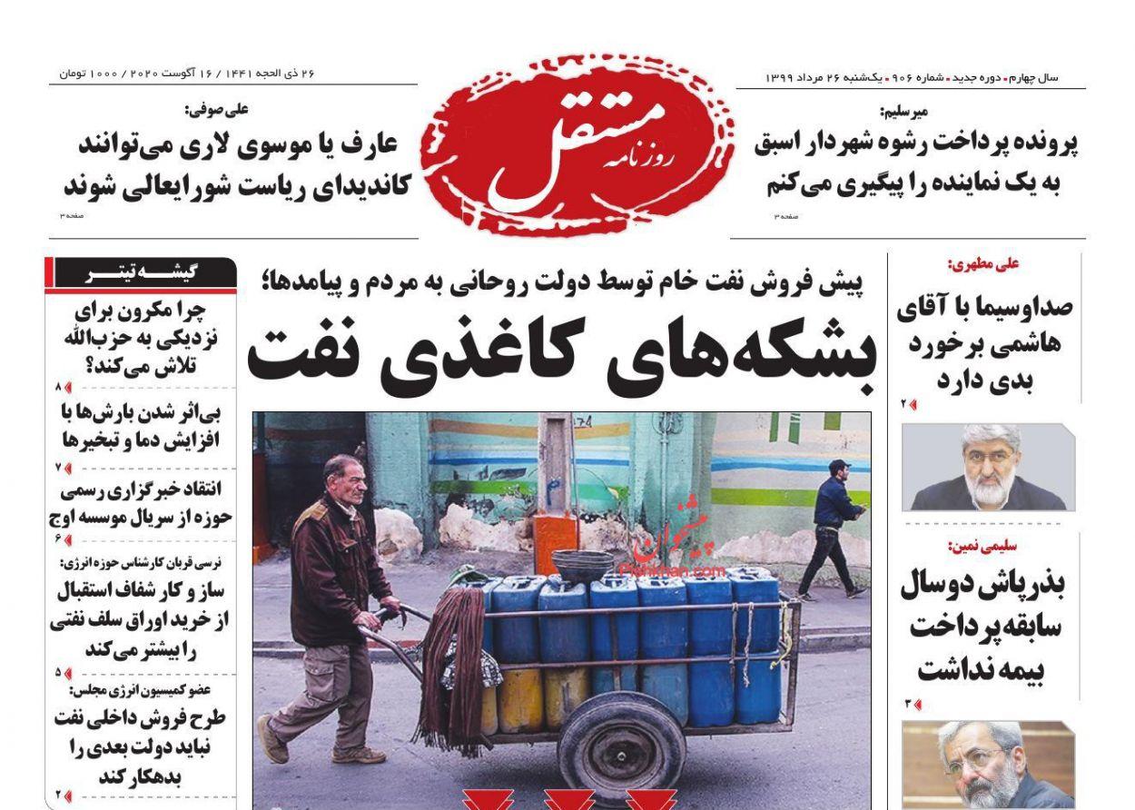 عناوین اخبار روزنامه مستقل در روز یکشنبه ۲۶ مرداد