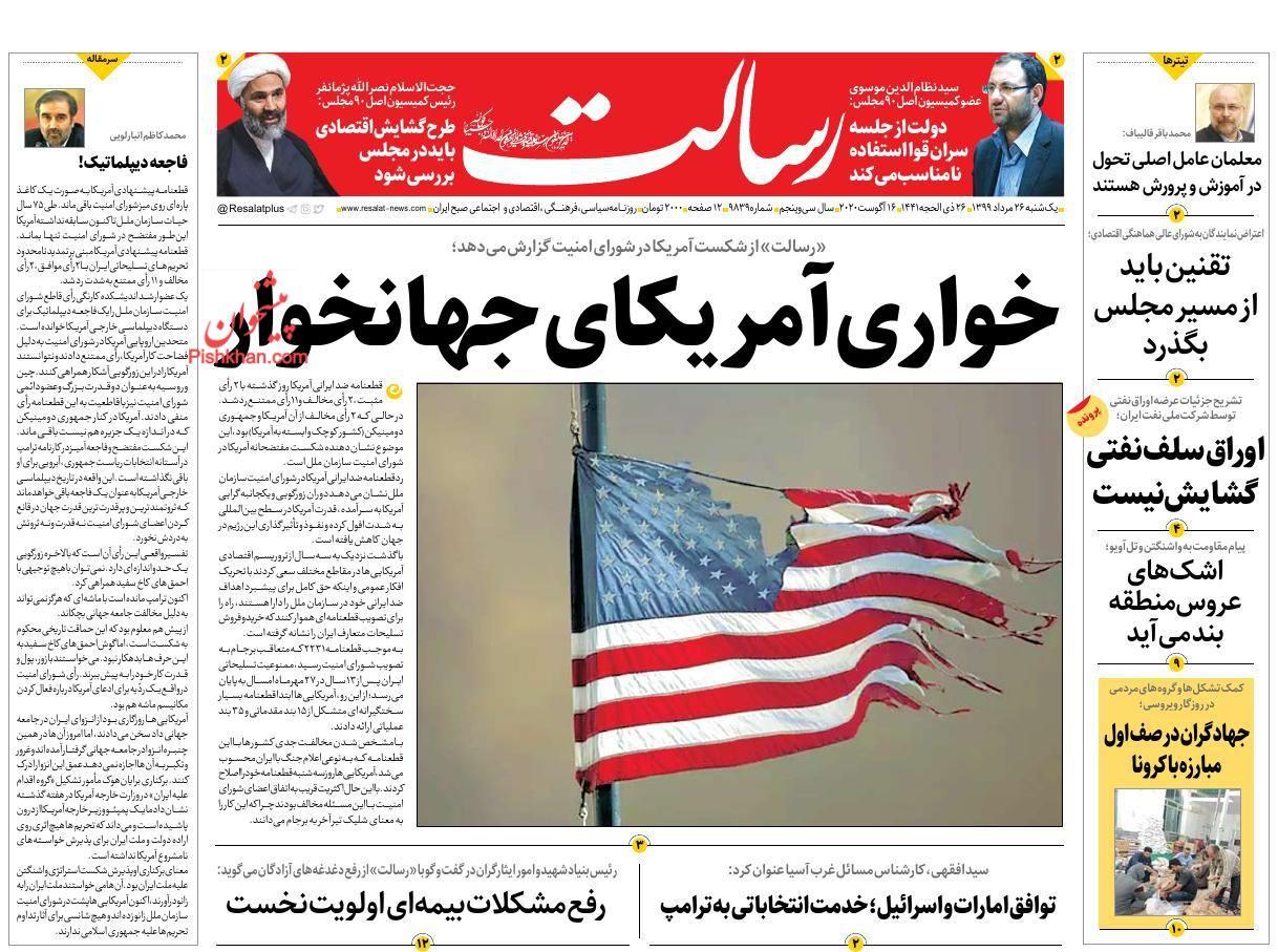 عناوین اخبار روزنامه رسالت در روز یکشنبه ۲۶ مرداد