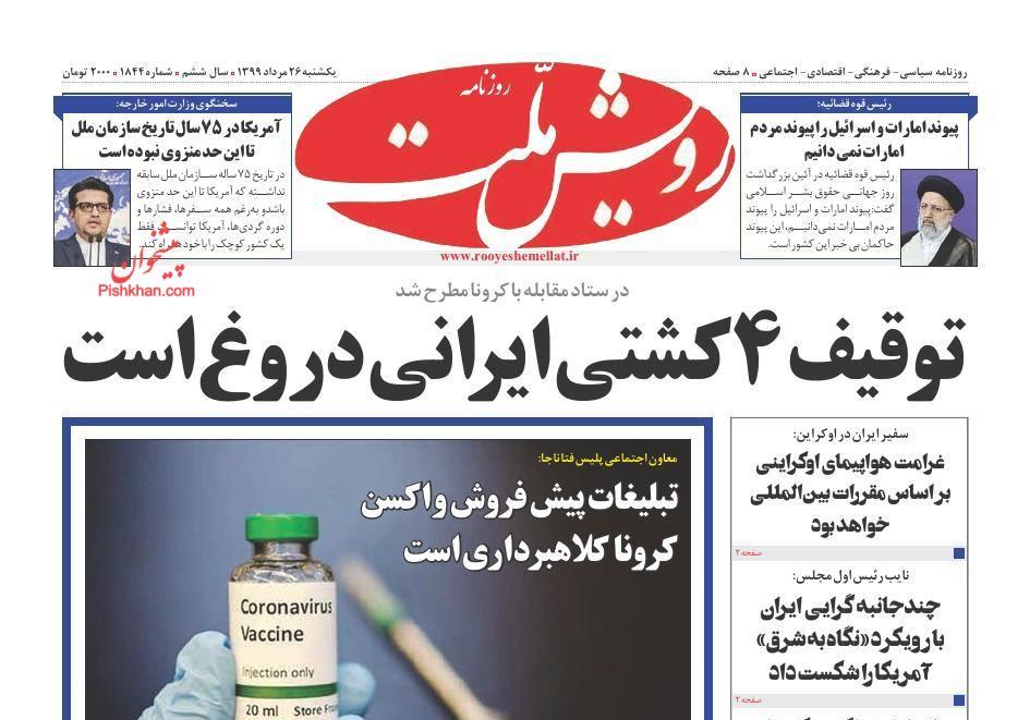 عناوین اخبار روزنامه رویش ملت در روز یکشنبه ۲۶ مرداد