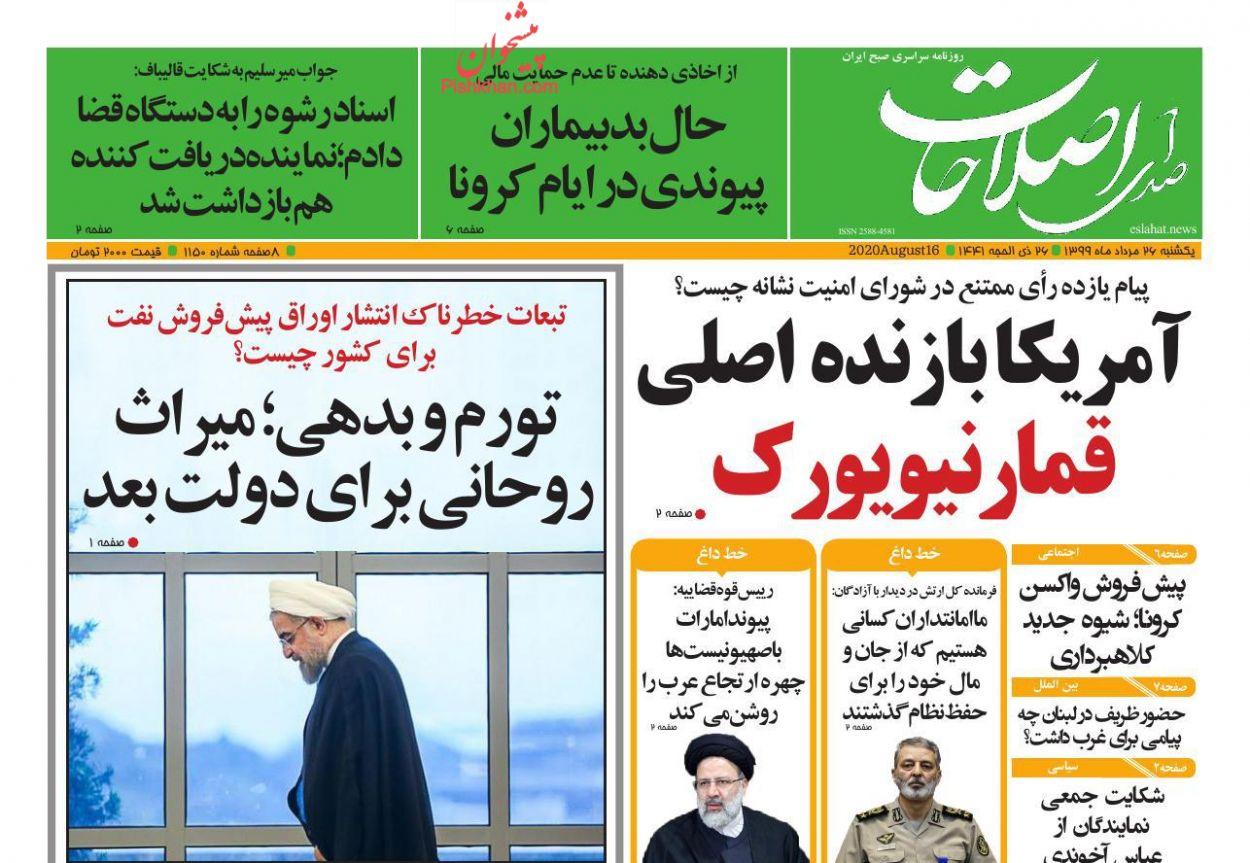 عناوین اخبار روزنامه صدای اصلاحات در روز یکشنبه ۲۶ مرداد