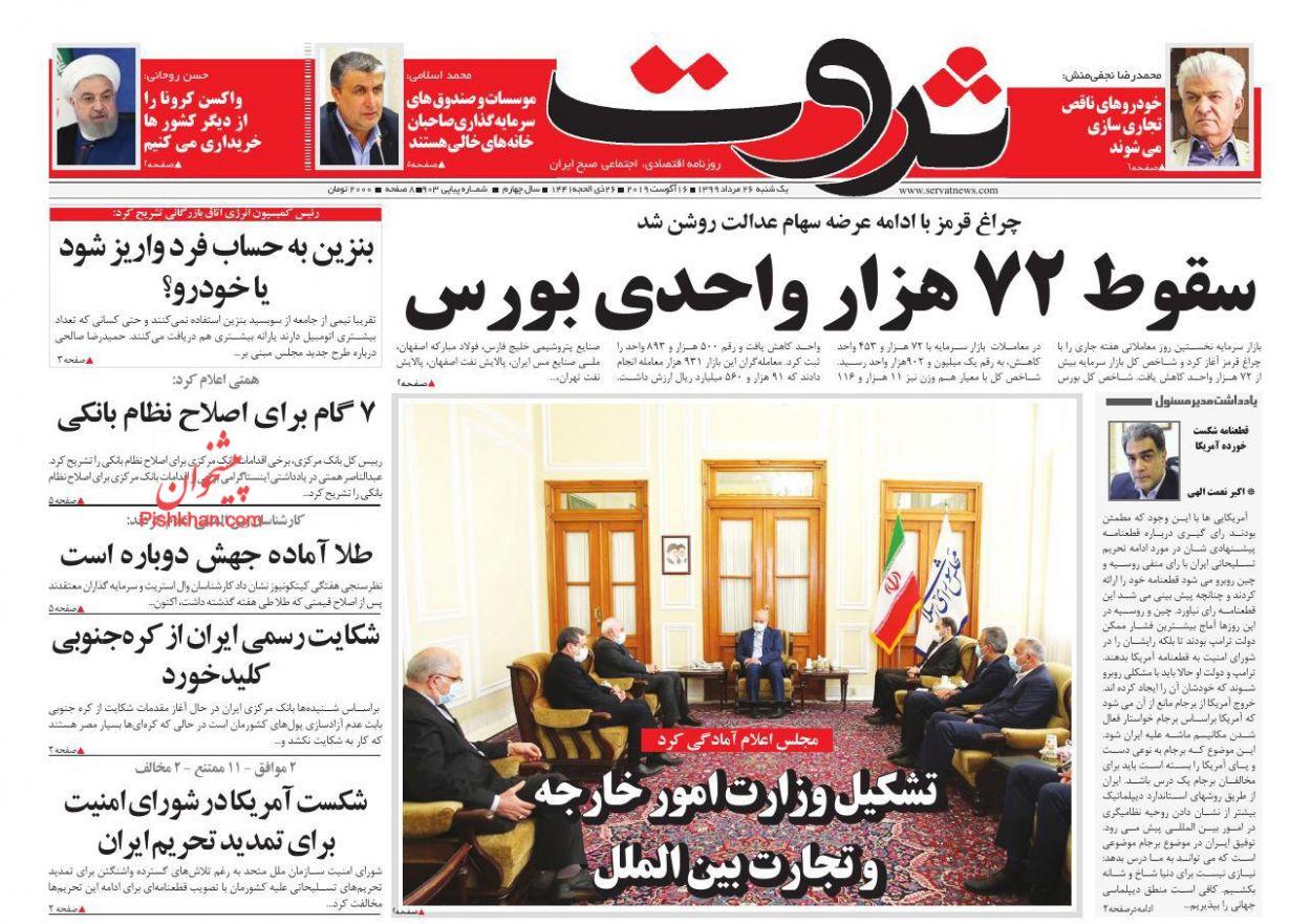 عناوین اخبار روزنامه ثروت در روز یکشنبه ۲۶ مرداد