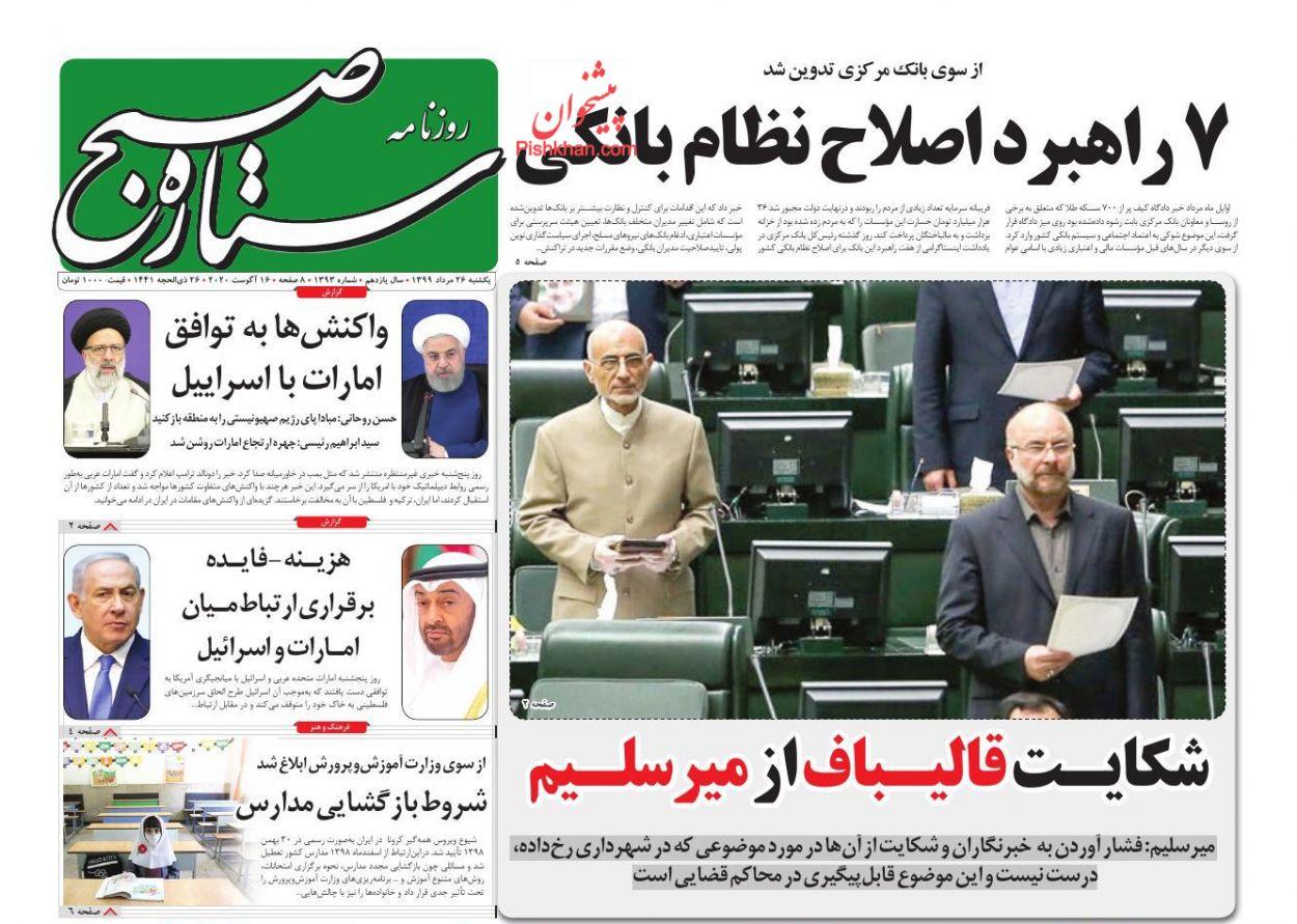 عناوین اخبار روزنامه ستاره صبح در روز یکشنبه ۲۶ مرداد