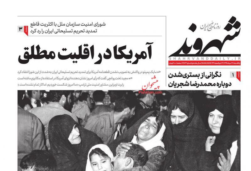 عناوین اخبار روزنامه شهروند در روز یکشنبه ۲۶ مرداد