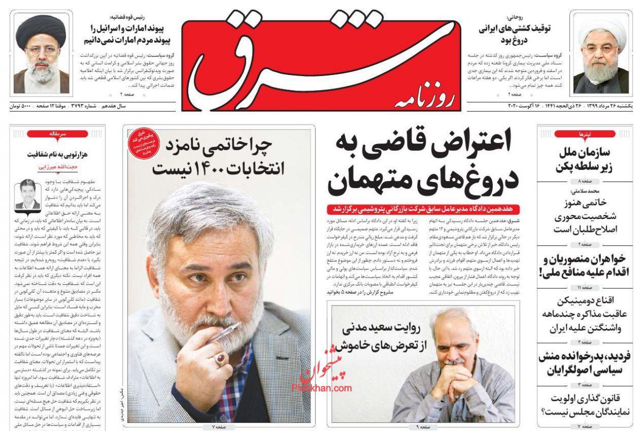 عناوین اخبار روزنامه شرق در روز یکشنبه ۲۶ مرداد