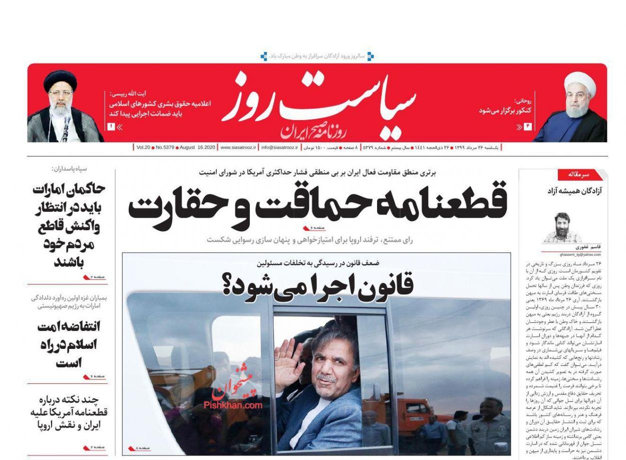 عناوین اخبار روزنامه سیاست روز در روز یکشنبه ۲۶ مرداد