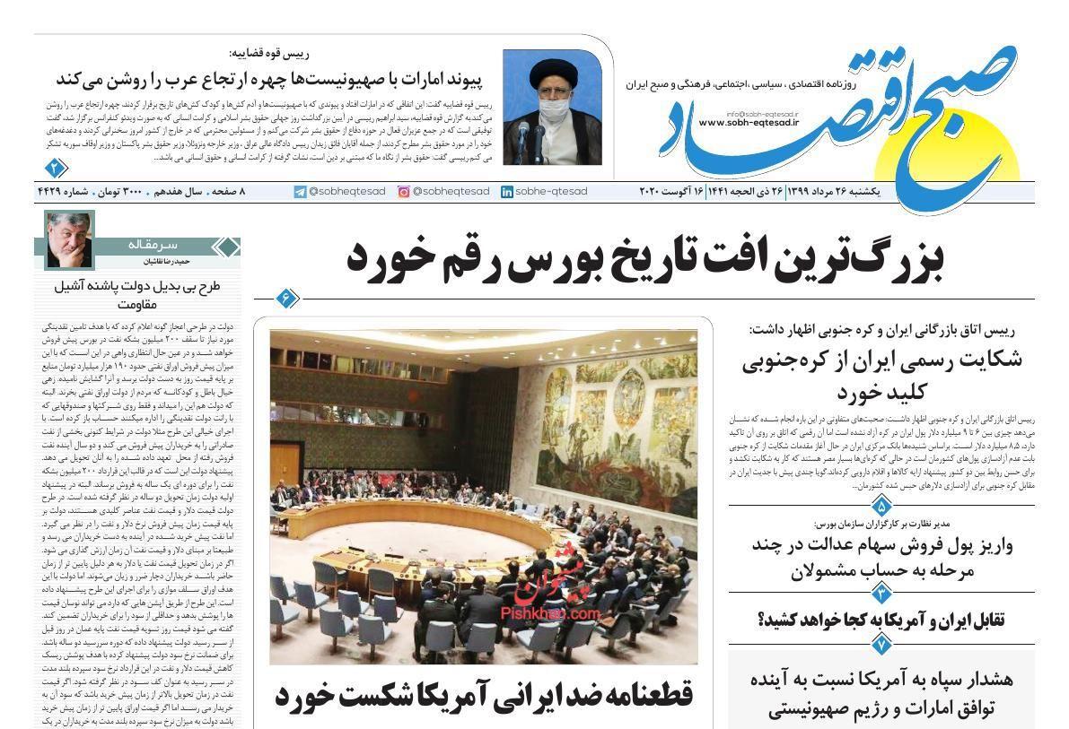 عناوین اخبار روزنامه صبح اقتصاد در روز یکشنبه ۲۶ مرداد