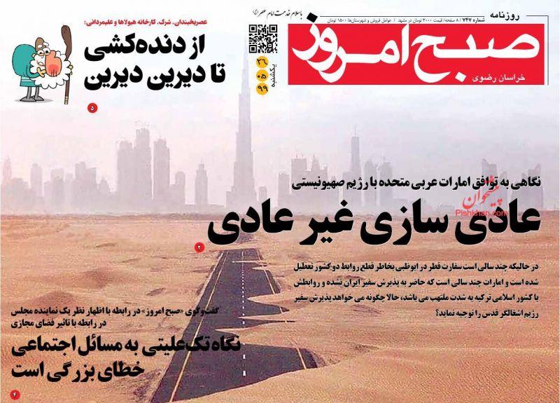 عناوین اخبار روزنامه صبح امروز در روز یکشنبه ۲۶ مرداد