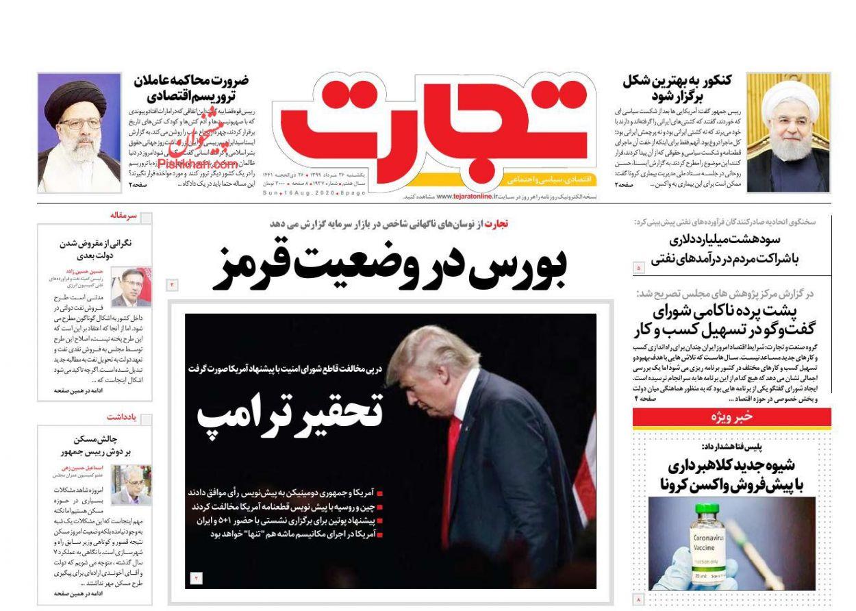 عناوین اخبار روزنامه تجارت در روز یکشنبه ۲۶ مرداد