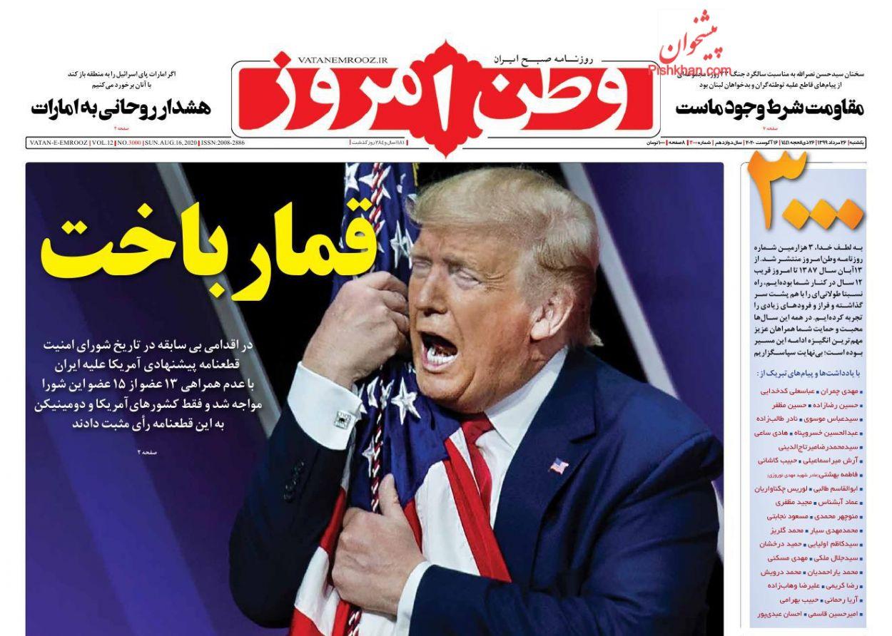 عناوین اخبار روزنامه وطن امروز در روز یکشنبه ۲۶ مرداد