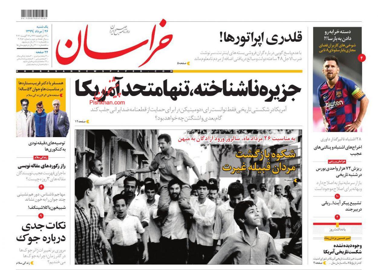 عناوین اخبار روزنامه خراسان در روز یکشنبه ۲۶ مرداد