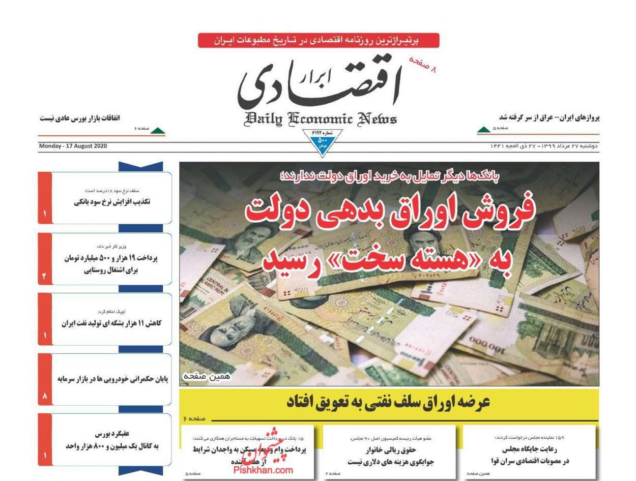عناوین اخبار روزنامه ابرار اقتصادی در روز دوشنبه ۲۷ مرداد