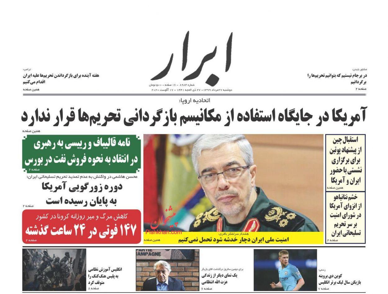 عناوین اخبار روزنامه ابرار در روز دوشنبه ۲۷ مرداد