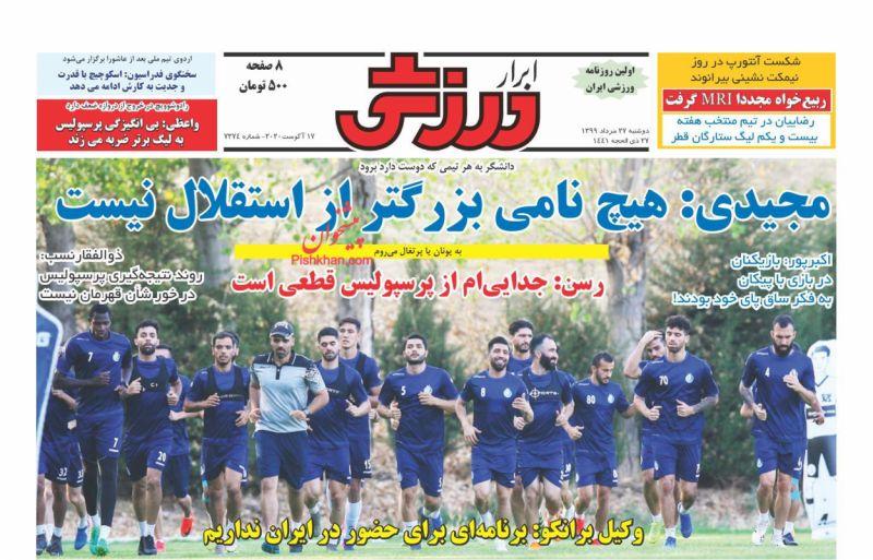 عناوین اخبار روزنامه ابرار ورزشى در روز دوشنبه ۲۷ مرداد