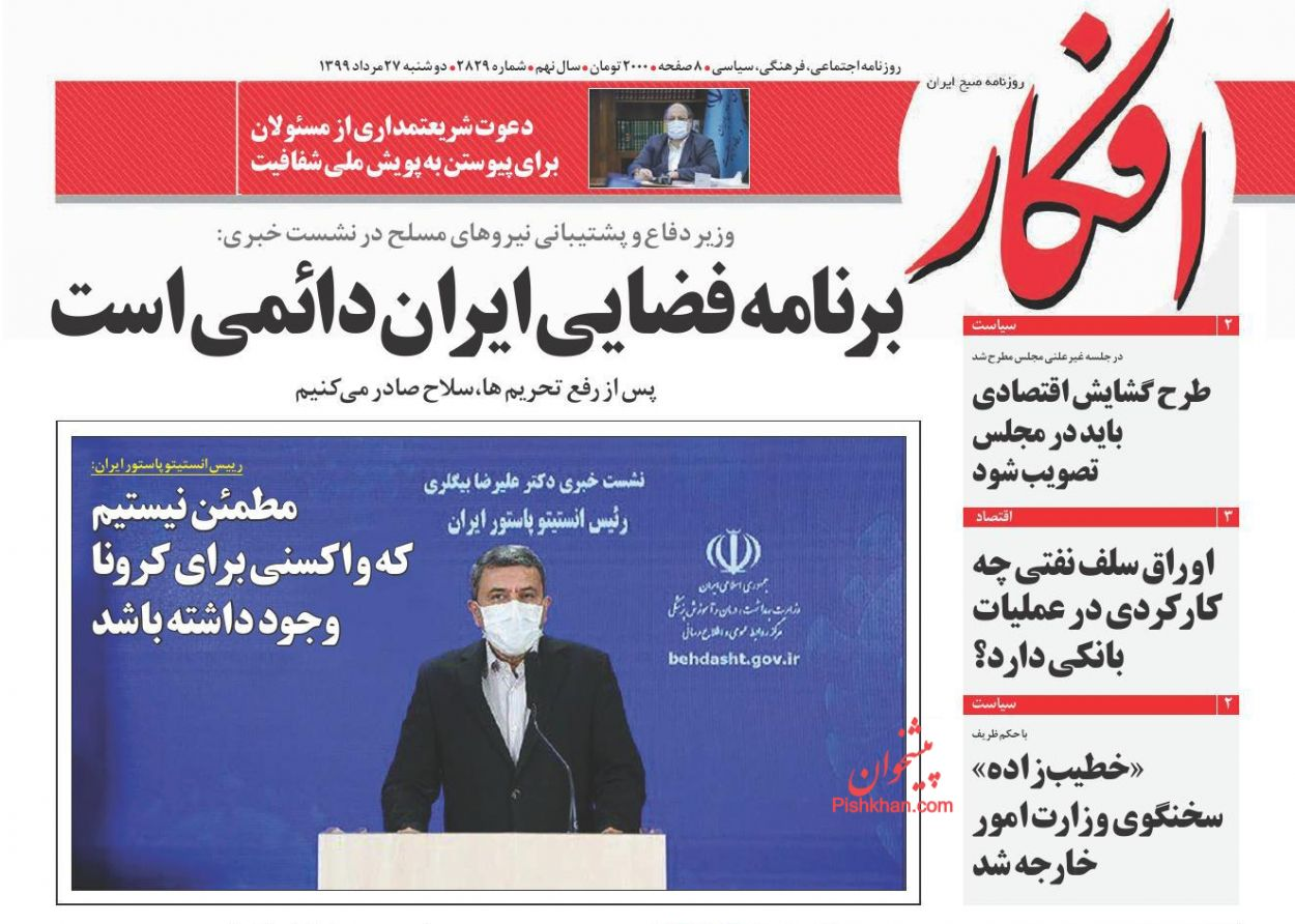 عناوین اخبار روزنامه افکار در روز دوشنبه ۲۷ مرداد