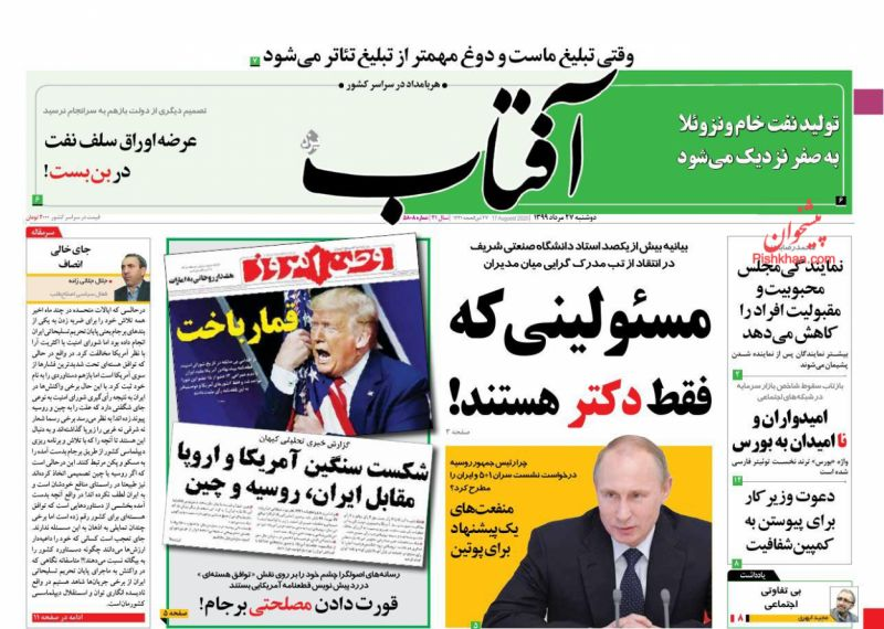 عناوین اخبار روزنامه آفتاب یزد در روز دوشنبه ۲۷ مرداد