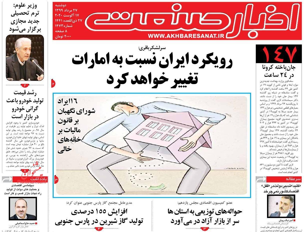 عناوین اخبار روزنامه اخبار صنعت در روز دوشنبه ۲۷ مرداد