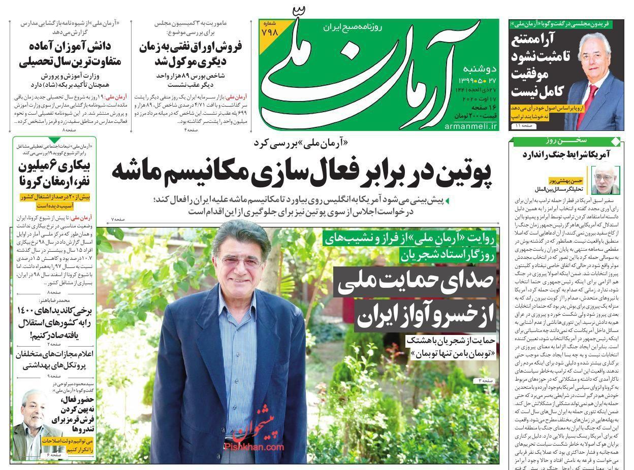 عناوین اخبار روزنامه آرمان ملی در روز دوشنبه ۲۷ مرداد