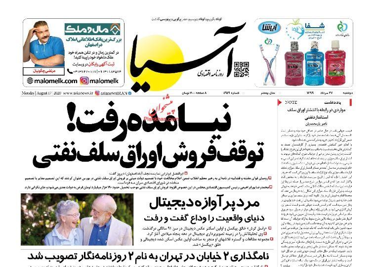 عناوین اخبار روزنامه آسیا در روز دوشنبه ۲۷ مرداد
