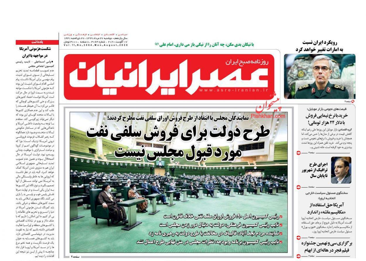 عناوین اخبار روزنامه عصر ایرانیان در روز دوشنبه ۲۷ مرداد