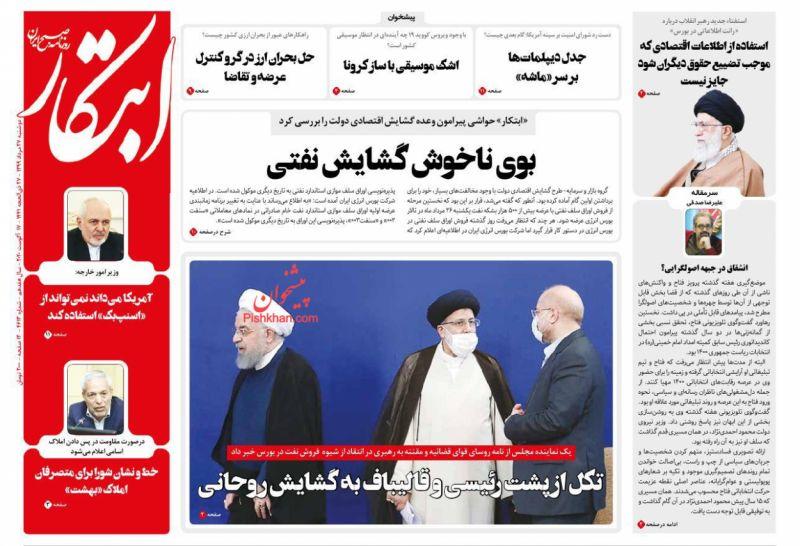 عناوین اخبار روزنامه ابتکار در روز دوشنبه ۲۷ مرداد
