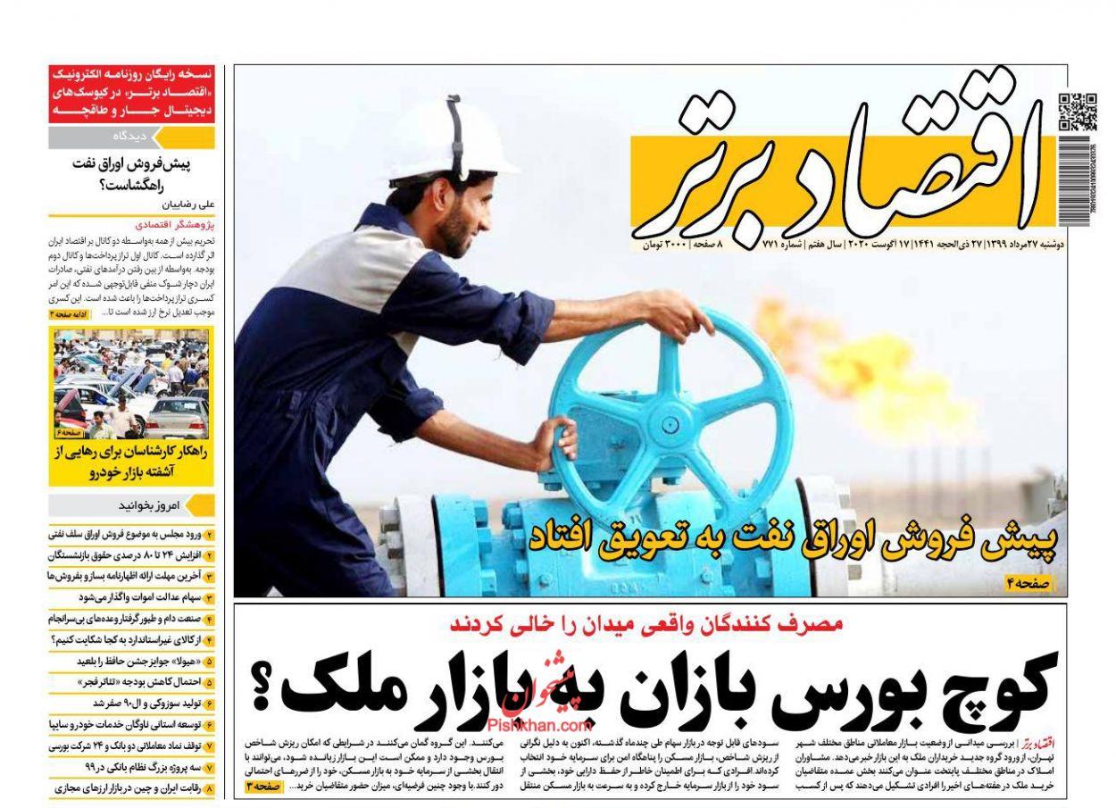 عناوین اخبار روزنامه اقتصاد برتر در روز دوشنبه ۲۷ مرداد