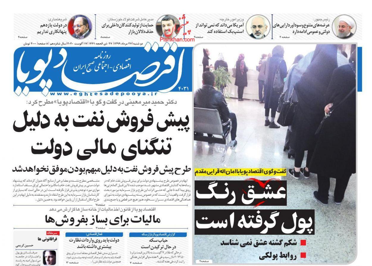 عناوین اخبار روزنامه اقتصاد پویا در روز دوشنبه ۲۷ مرداد