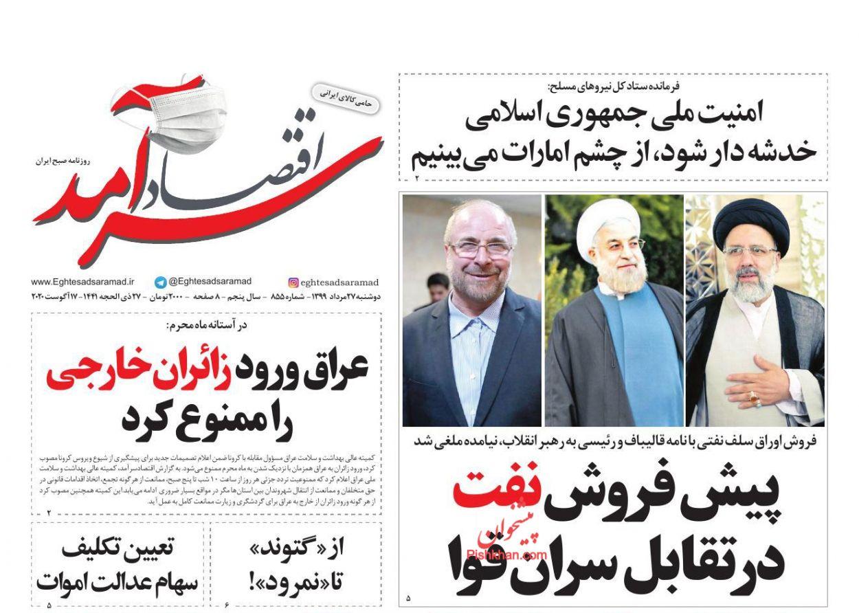 عناوین اخبار روزنامه اقتصاد سرآمد در روز دوشنبه ۲۷ مرداد