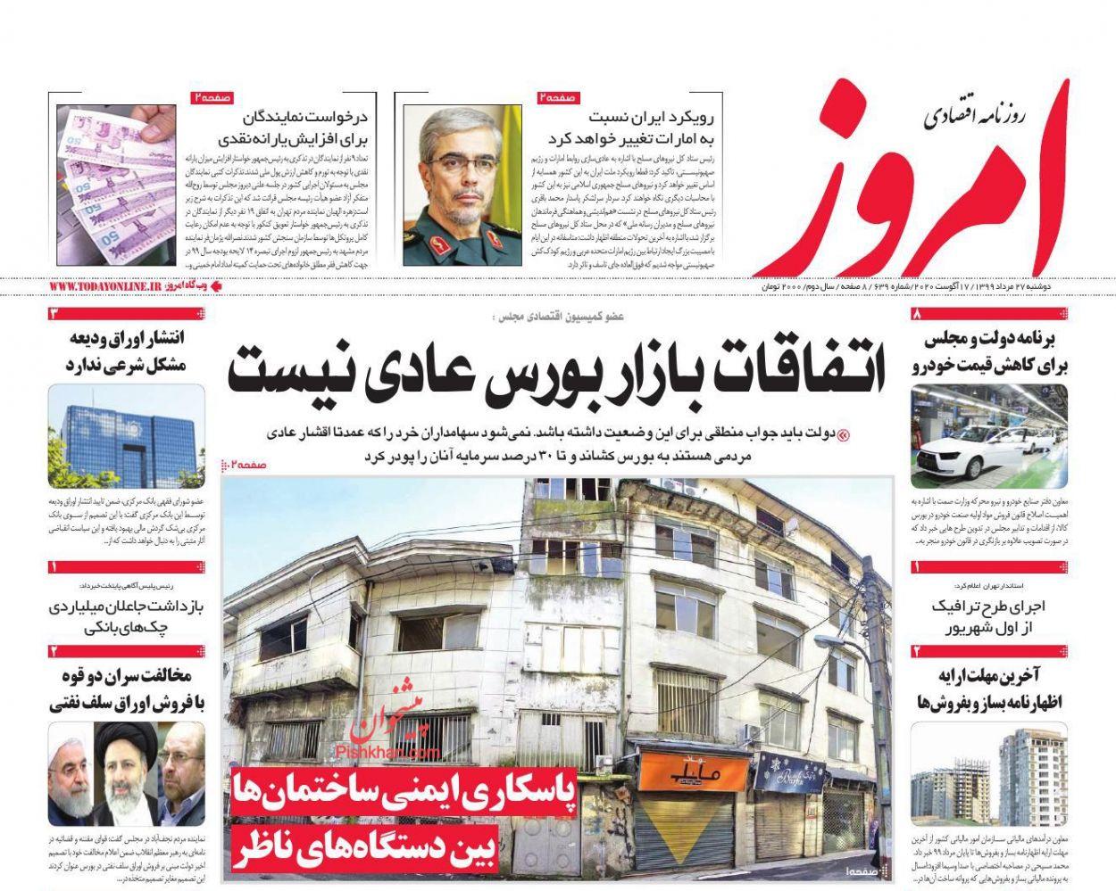 عناوین اخبار روزنامه امروز در روز دوشنبه ۲۷ مرداد