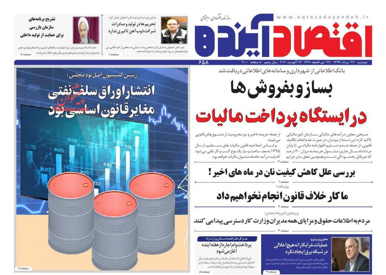 عناوین اخبار روزنامه اقتصاد آینده در روز دوشنبه ۲۷ مرداد