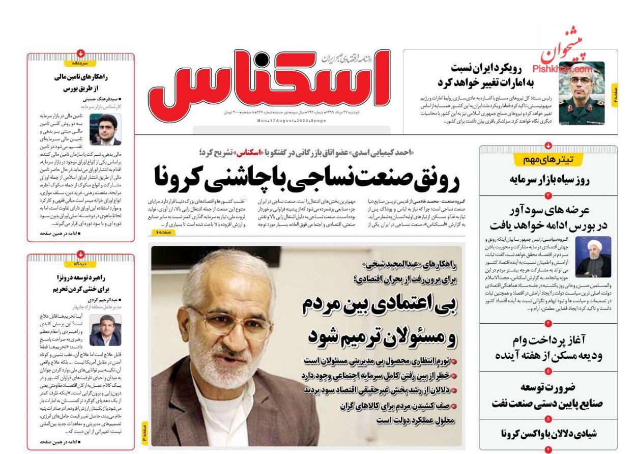 عناوین اخبار روزنامه اسکناس در روز دوشنبه ۲۷ مرداد