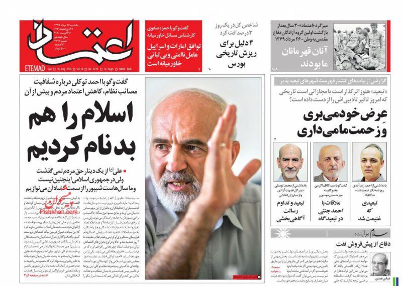 عناوین اخبار روزنامه اعتماد در روز دوشنبه ۲۷ مرداد