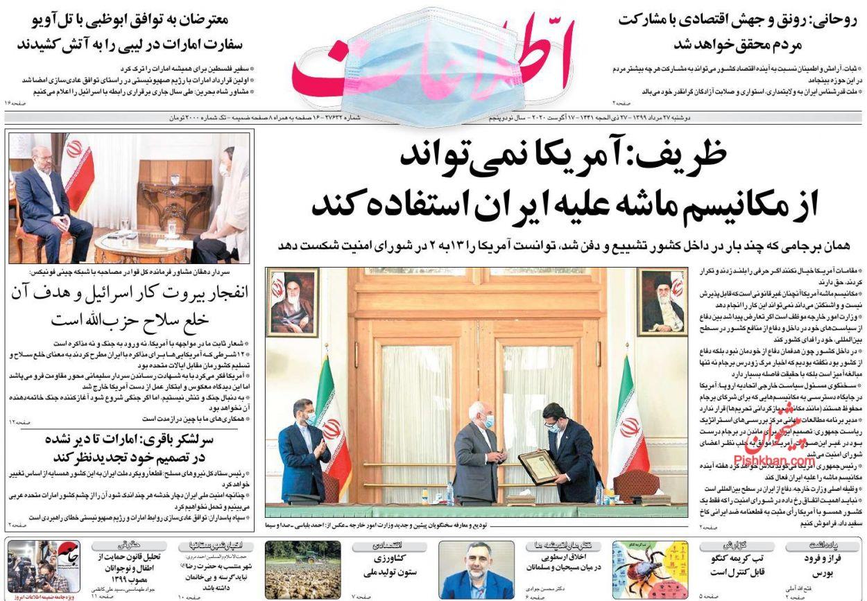 عناوین اخبار روزنامه اطلاعات در روز دوشنبه ۲۷ مرداد