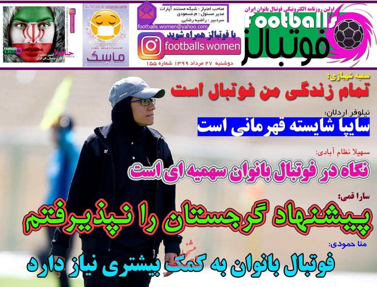 عناوین اخبار روزنامه فوتبالز در روز دوشنبه ۲۷ مرداد