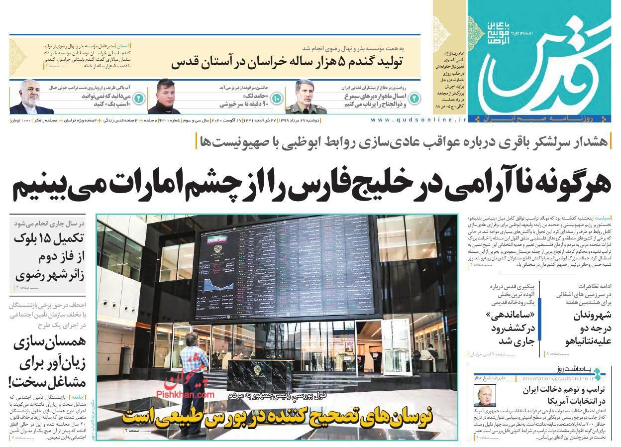 عناوین اخبار روزنامه قدس در روز دوشنبه ۲۷ مرداد