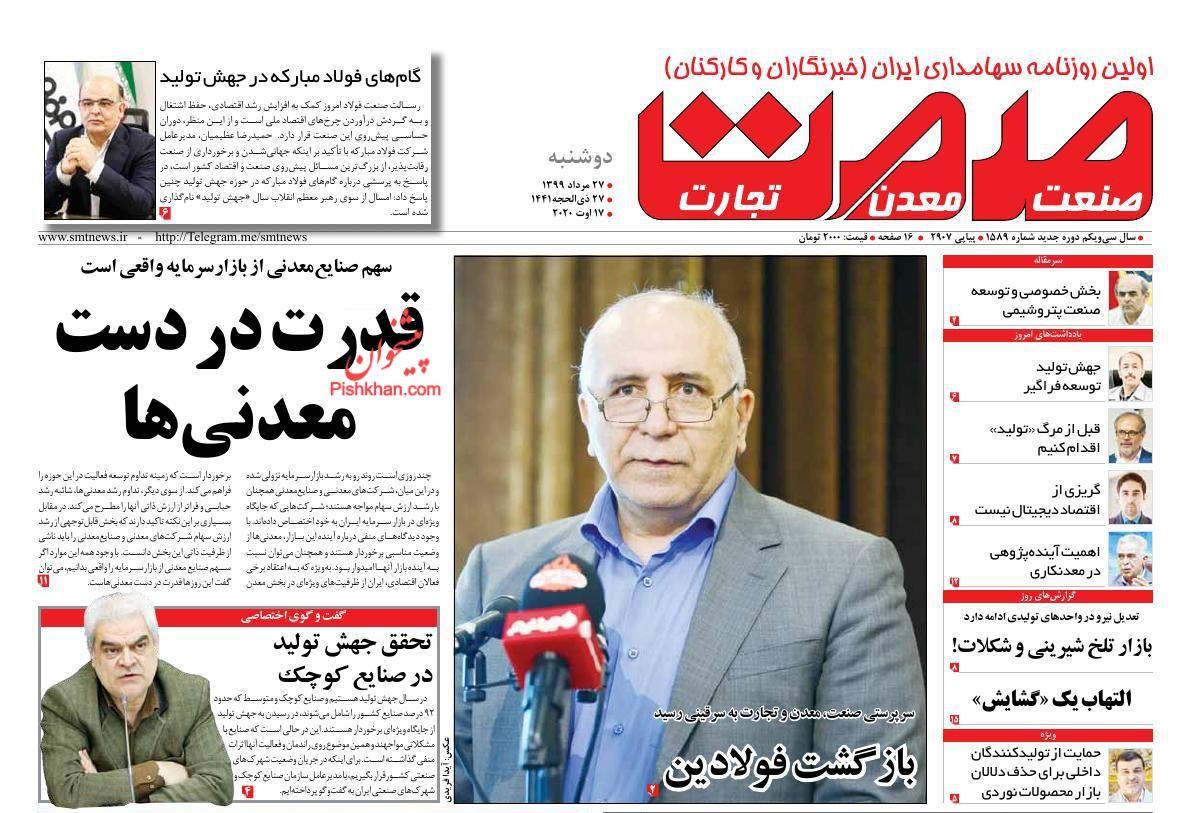 عناوین اخبار روزنامه صمت در روز دوشنبه ۲۷ مرداد