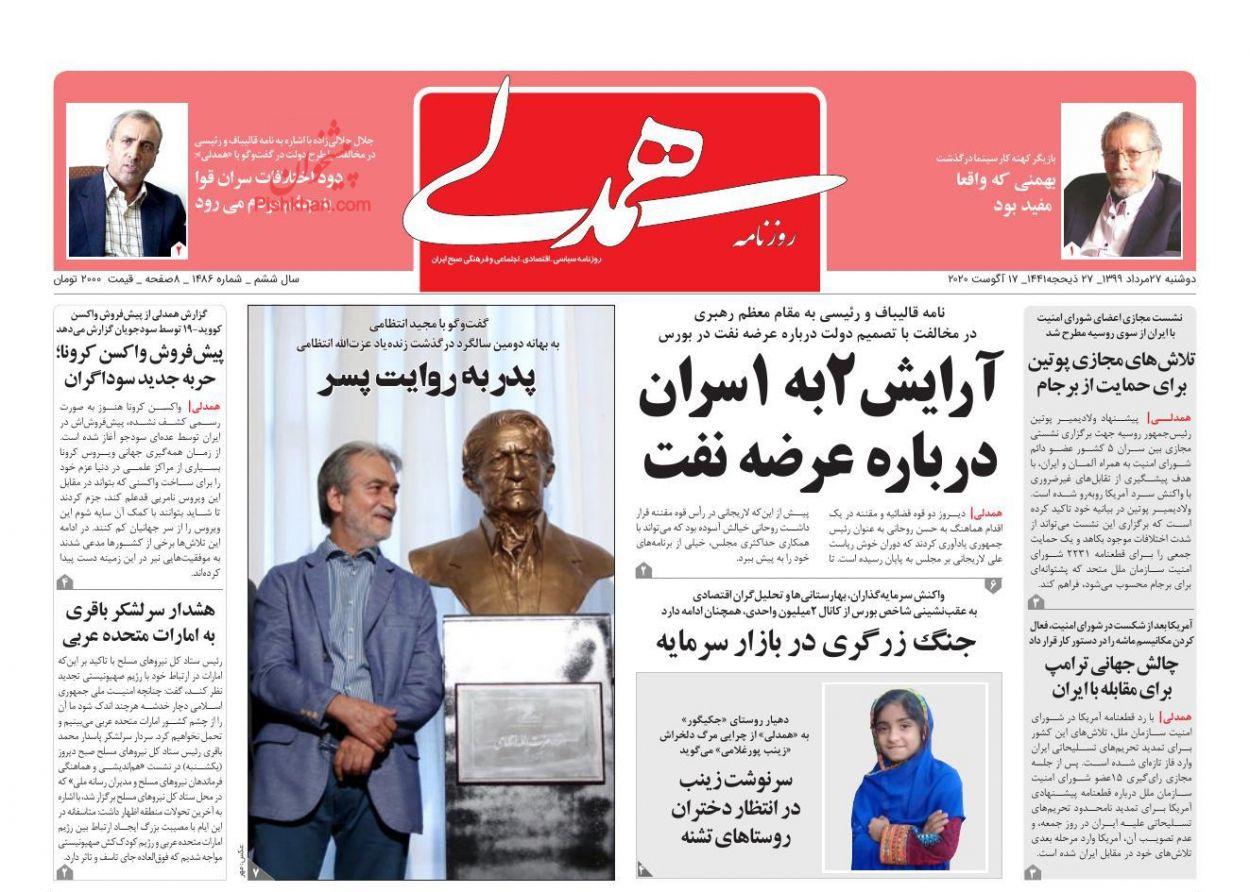 عناوین اخبار روزنامه همدلی در روز دوشنبه ۲۷ مرداد