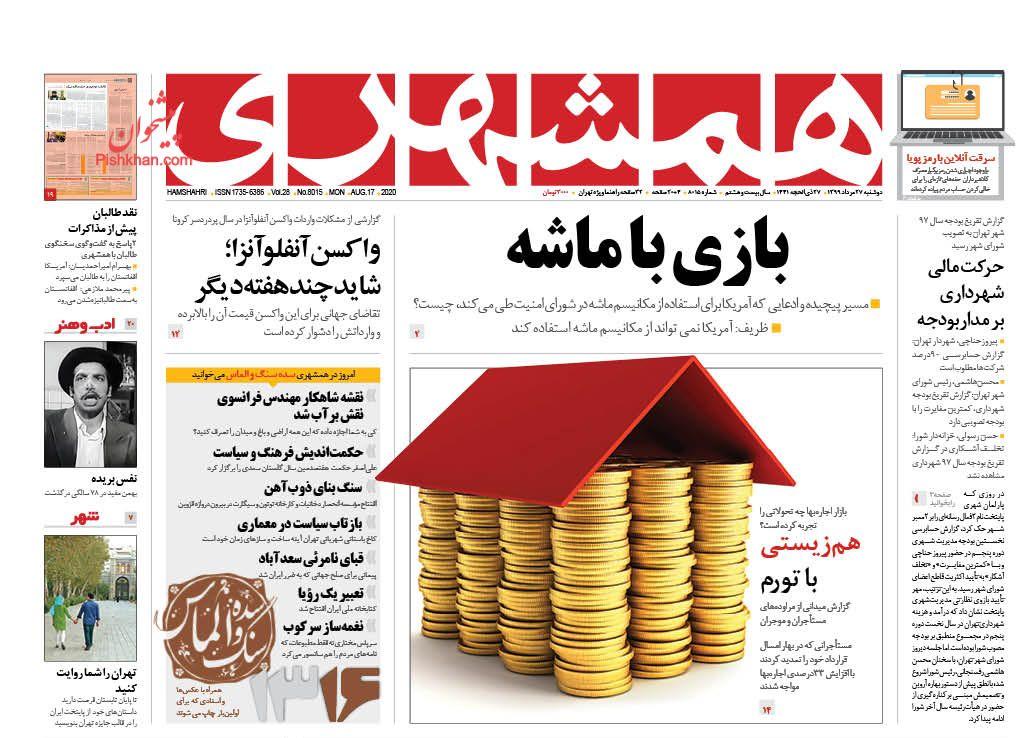 عناوین اخبار روزنامه همشهری در روز دوشنبه ۲۷ مرداد