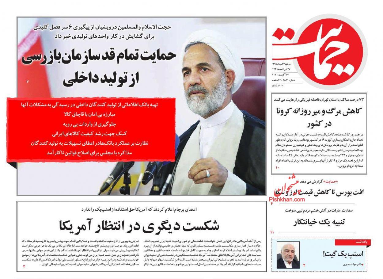 عناوین اخبار روزنامه حمایت در روز دوشنبه ۲۷ مرداد
