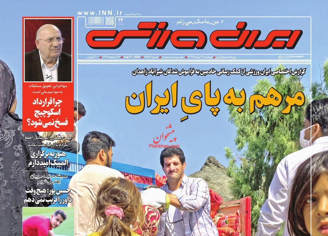 عناوین اخبار روزنامه ایران ورزشی در روز دوشنبه ۲۷ مرداد