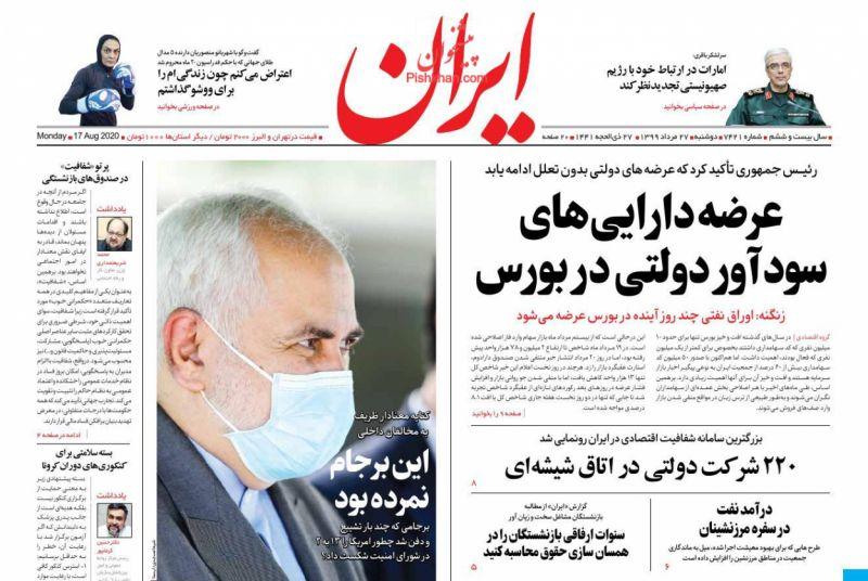 عناوین اخبار روزنامه ایران در روز دوشنبه ۲۷ مرداد